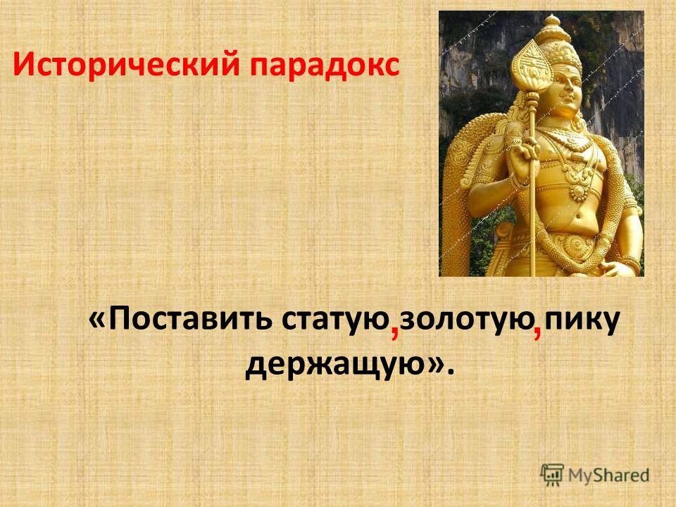 Исторический парадокс «Поставить статую золотую пику держащую».,,