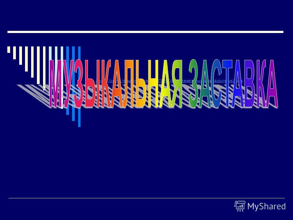 Лекции Уренгой, Надым\презентации ЛИТЕРАТУРА\Тургенев\музыкальное оформление\3.wma