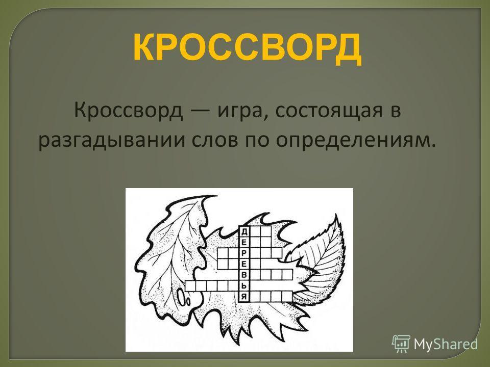 КРОССВОРД Кроссворд игра, состоящая в разгадывании слов по определениям.