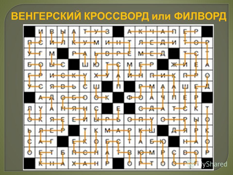 ВЕНГЕРСКИЙ КРОССВОРД или ФИЛВОРД