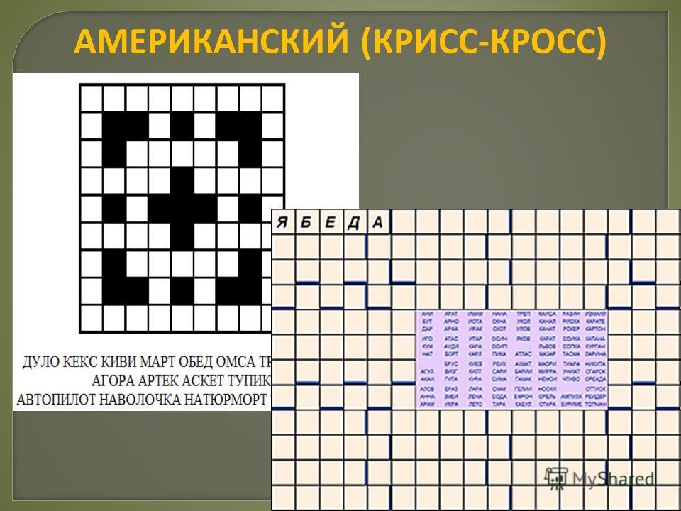 АМЕРИКАНСКИЙ (КРИСС-КРОСС)