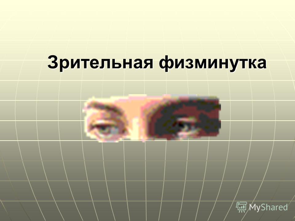 Зрительная физминутка