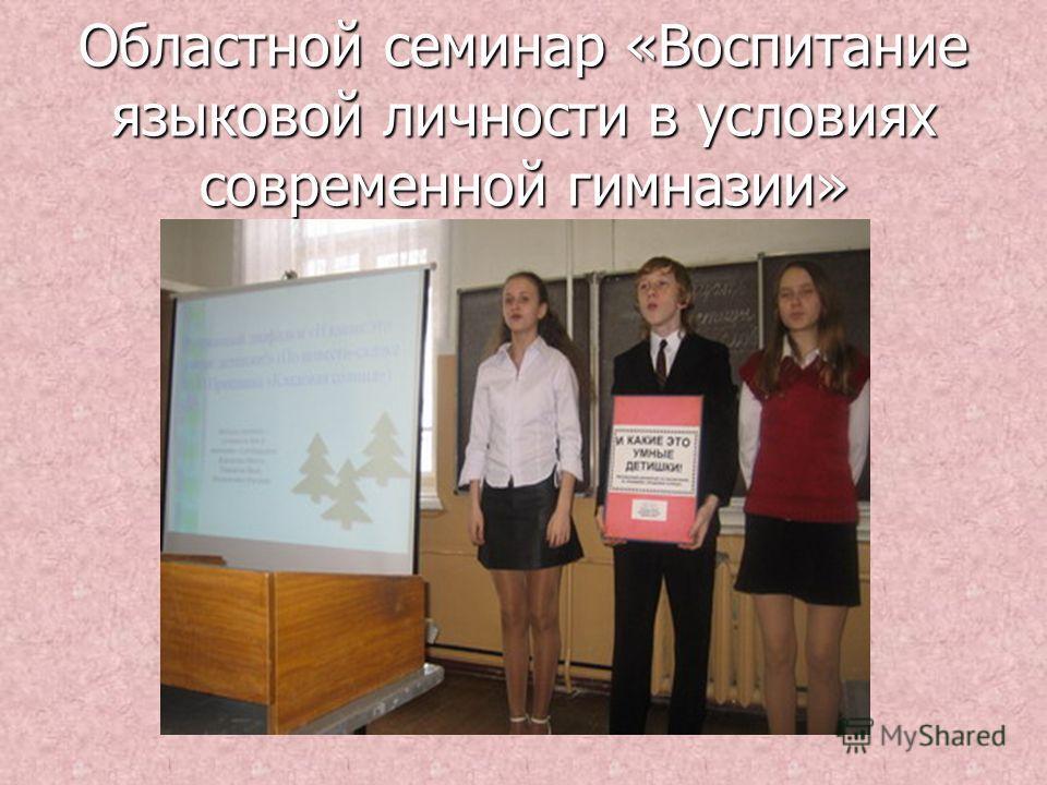 Областной семинар «Воспитание языковой личности в условиях современной гимназии»