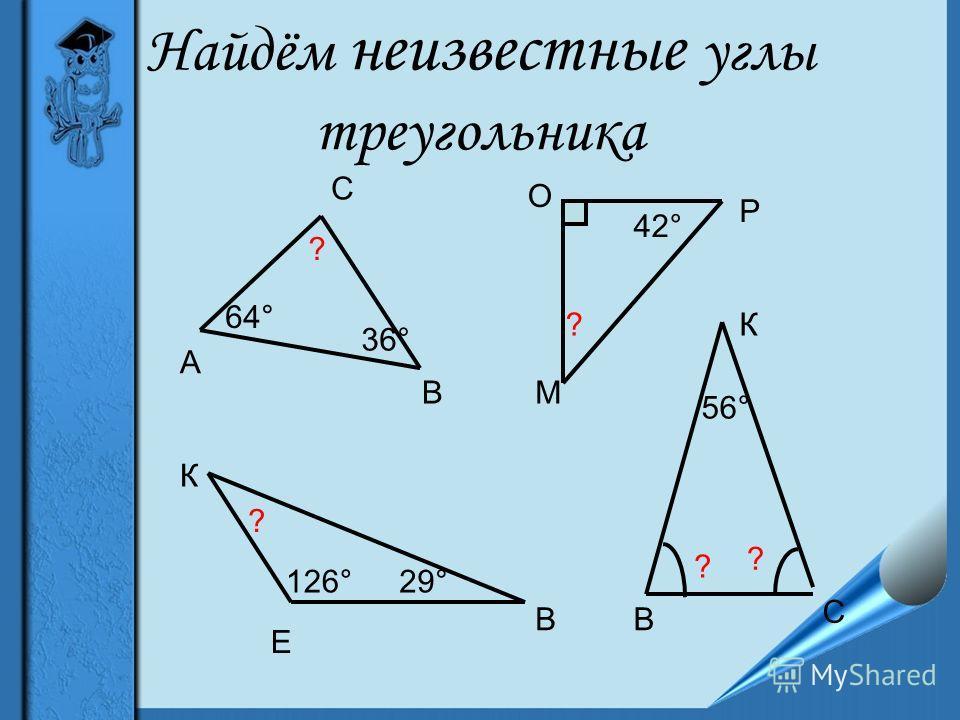 Найдём неизвестные углы треугольника А В С 64° 36° ? М О Р 42° 126° Е К В 29° ? ? В К С 56° ? ?