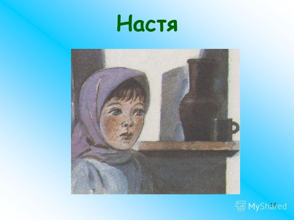 14 Настя
