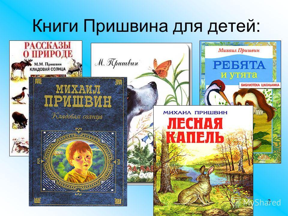 Книги Пришвина для детей: 3
