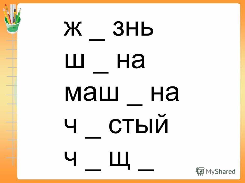 ж _ знь ш _ на маш _ на ч _ стый ч _ щ _