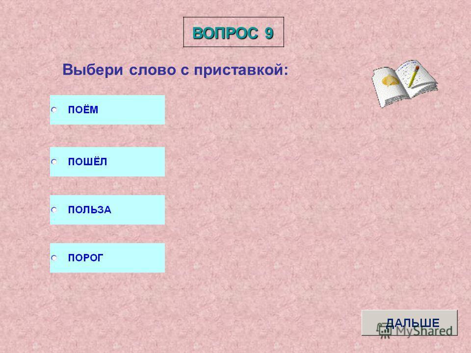 ВОПРОС 8 Окончание служит: