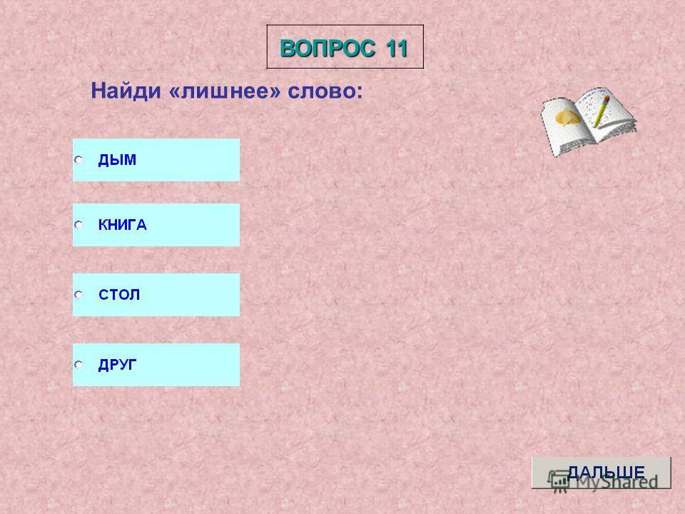 ВОПРОС 10 Выбери слово, строение которого соответствует схеме : корень суффикс окончание