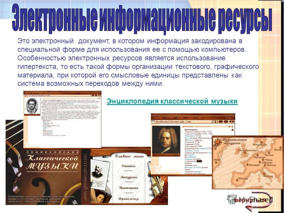 Это электронный документ, в котором информация закодирована в специальной форме для использования ее с помощью компьютеров. Особенностью электронных ресурсов является использование гипертекста, то есть такой формы организации текстового, графического