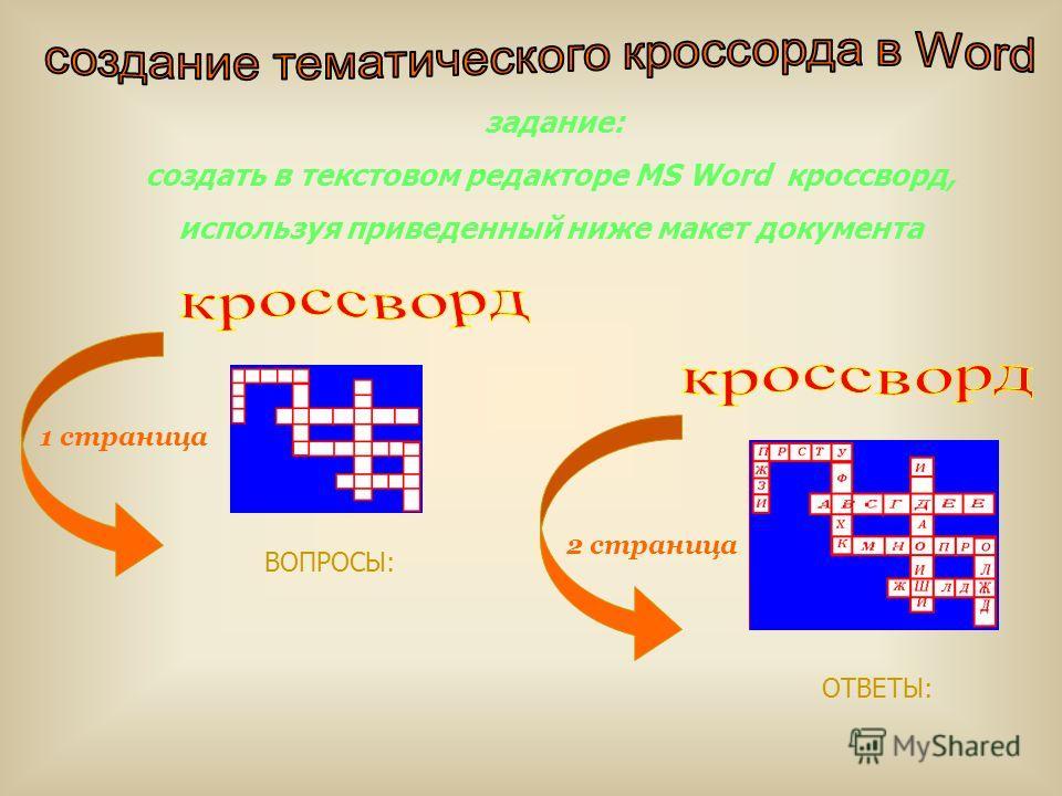 задание: создать в текстовом редакторе MS Word кроссворд, используя приведенный ниже макет документа ВОПРОСЫ: 1 страница ОТВЕТЫ: 2 страница