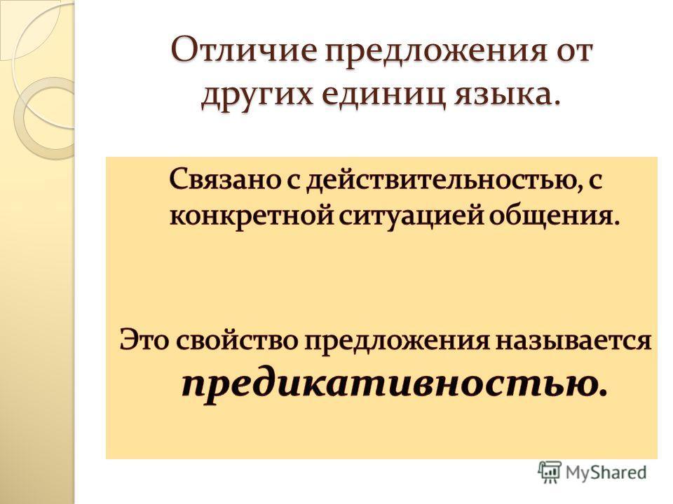 Отличие предложения от других единиц языка.