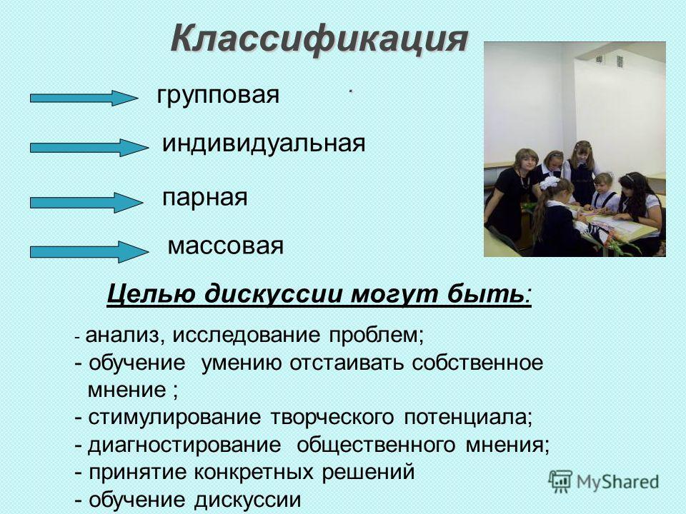 Целью дискуссии могут быть: - анализ, исследование проблем; - обучение умению отстаивать собственное мнение ; - стимулирование творческого потенциала; - диагностирование общественного мнения; - принятие конкретных решений - обучение дискуссии. массов