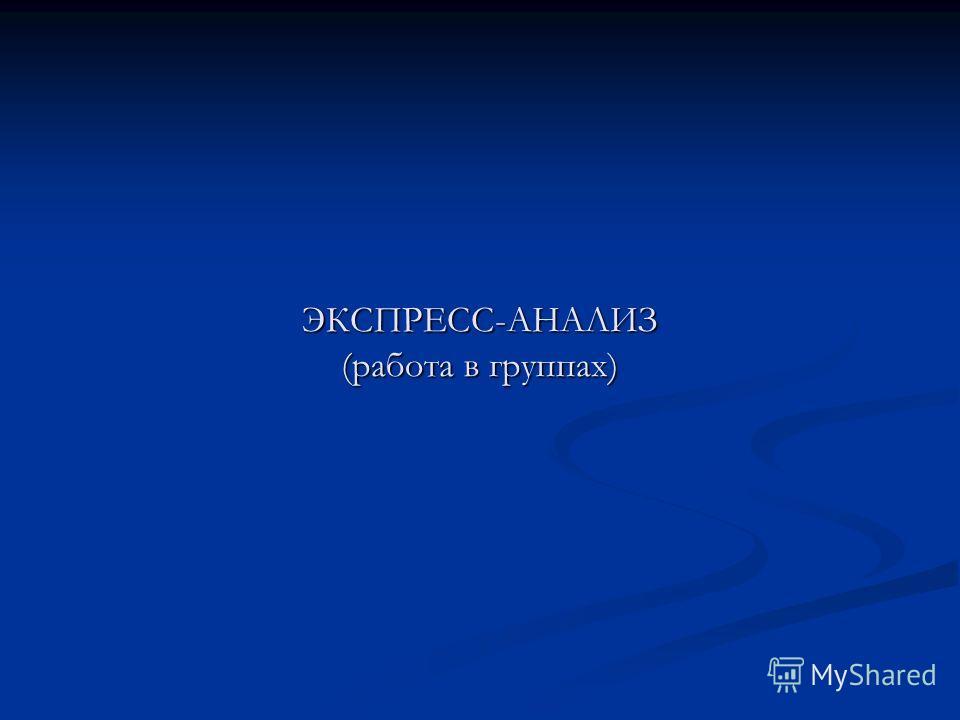 ЭКСПРЕСС-АНАЛИЗ (работа в группах)