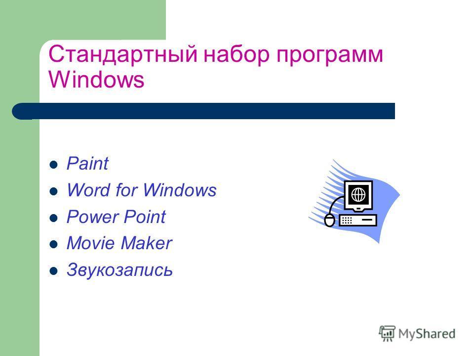 Стандартный набор программ Windows Paint Word for Windows Power Point Movie Maker Звукозапись