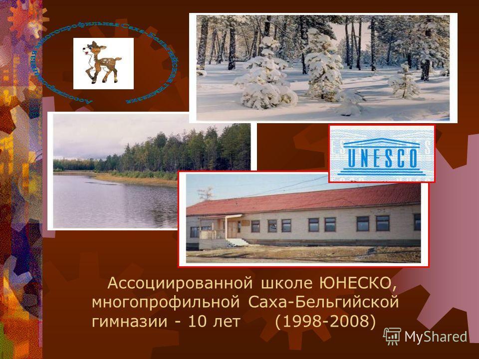 Ассоциированной школе ЮНЕСКО, многопрофильной Саха-Бельгийской гимназии - 10 лет (1998-2008)