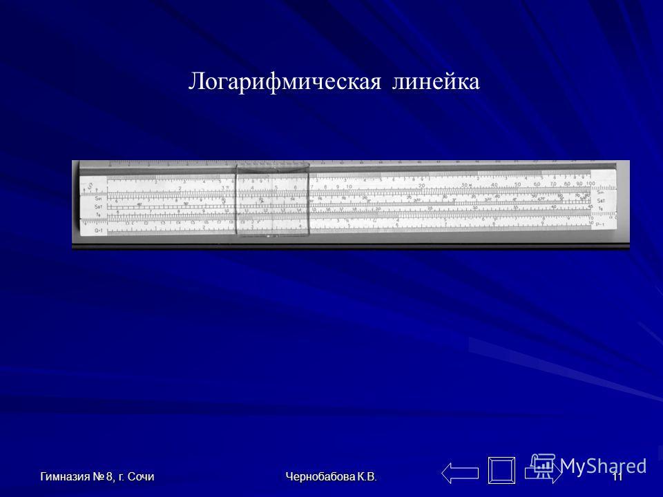 Гимназия 8, г. Сочи Чернобабова К.В. 10