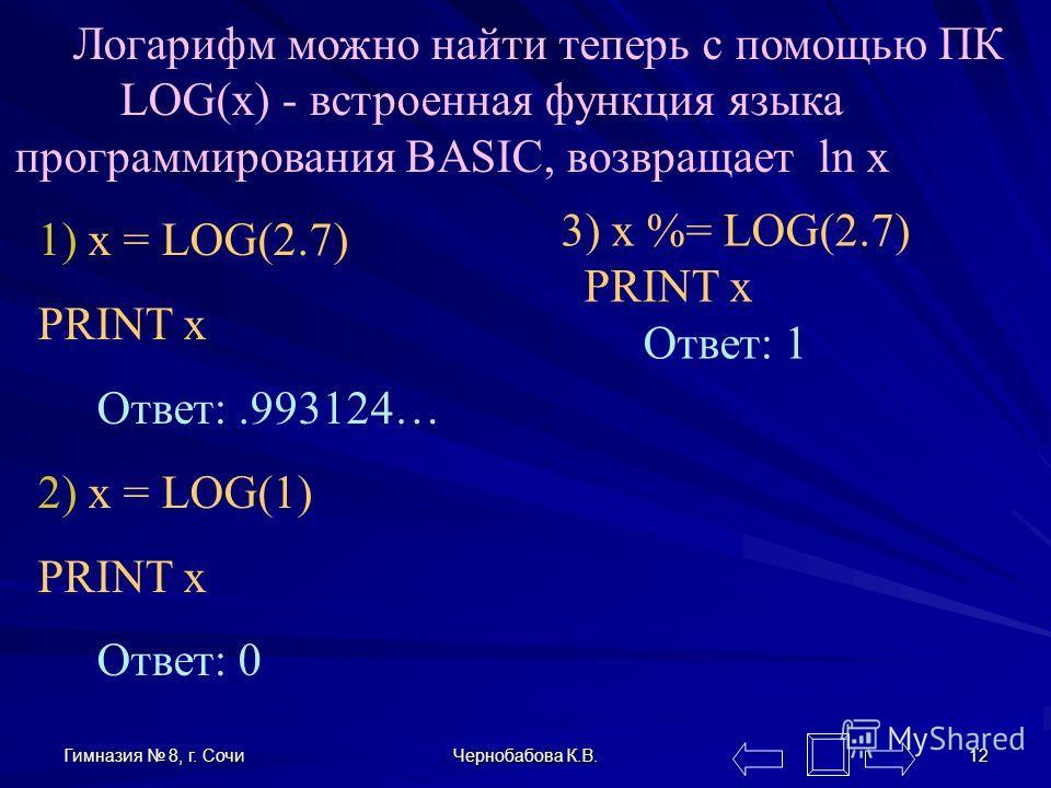 Гимназия 8, г. Сочи Чернобабова К.В. 11 Логарифмическая линейка