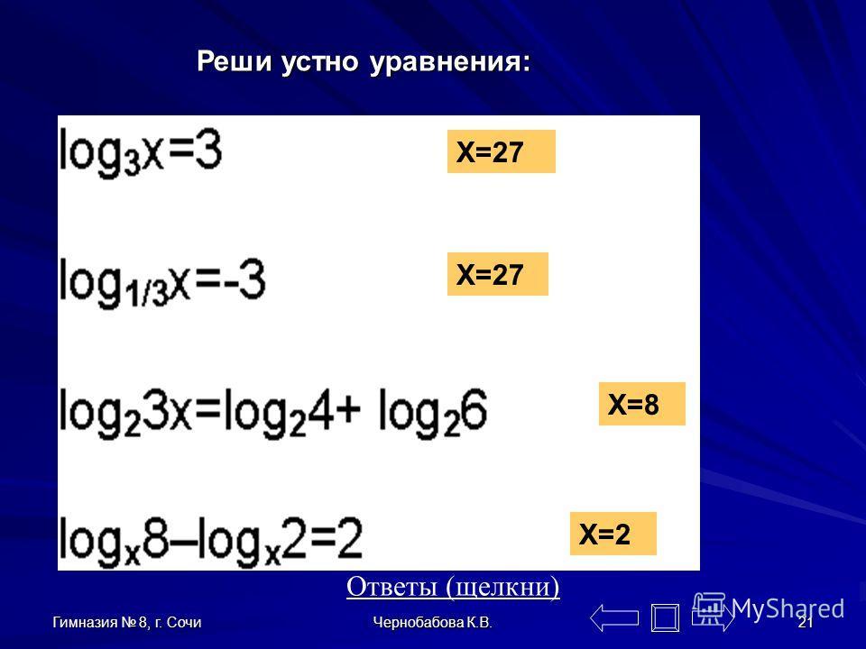 Гимназия 8, г. Сочи Чернобабова К.В. 20 Вычисли устно: -2 3 1/2 9 27 = = Ответы (щелкни)