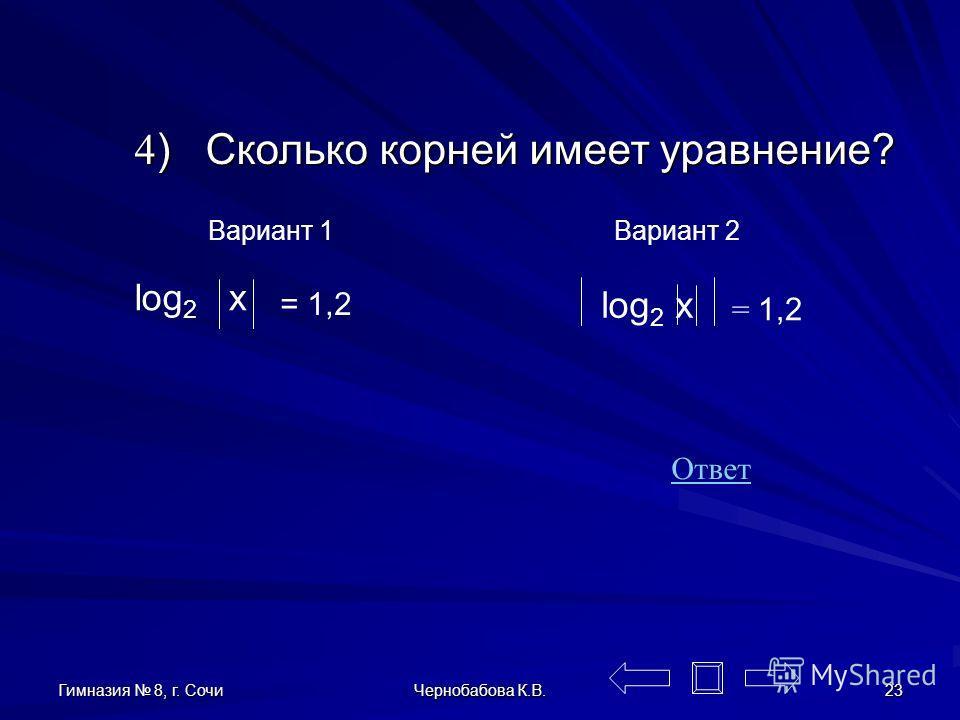 Гимназия 8, г. Сочи Чернобабова К.В. 22 1) Сравни с 1 log 1099 1098 2) Сравни с 1 log 296 297 меньше 1 больше 1 3) 3) Графики уравнений отличаются или совпадают? Ответ: отличаются В ОДЗ 1-го уравнения не входит точка х=0, (точка «выколота»). x y x y