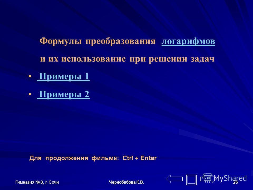Гимназия 8, г. Сочи Чернобабова К.В. 25 http://www.eurekanet.ru http://www.eurekanet.ru http://www.college.ru http://www.EGE.ru http://www.EGE.ru Выход http://www.mediahouse.ru http://www.mediahouse.ru