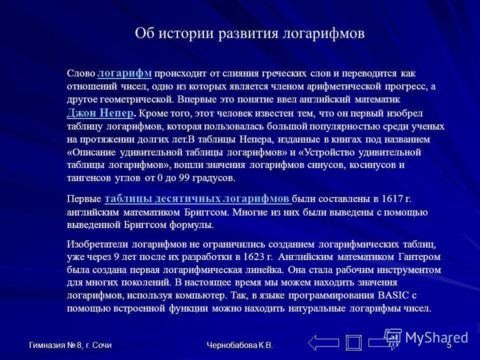Гимназия 8, г. Сочи Чернобабова К.В. 4 Определение и свойства логарифма (смотри урок-фильм) Для продолжения урока-фильма Меню - Control – Play (Ctrl+Enter)