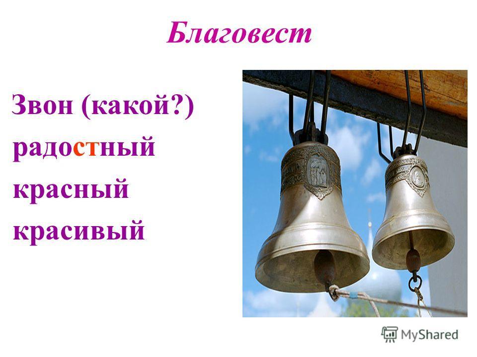 Благовест Звон (какой?) радостный красный красивый