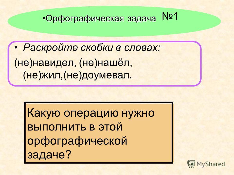 Не с глаголами Не с глаголами пишется отдельно, за исключением тех слов, которые без не не употребляются.