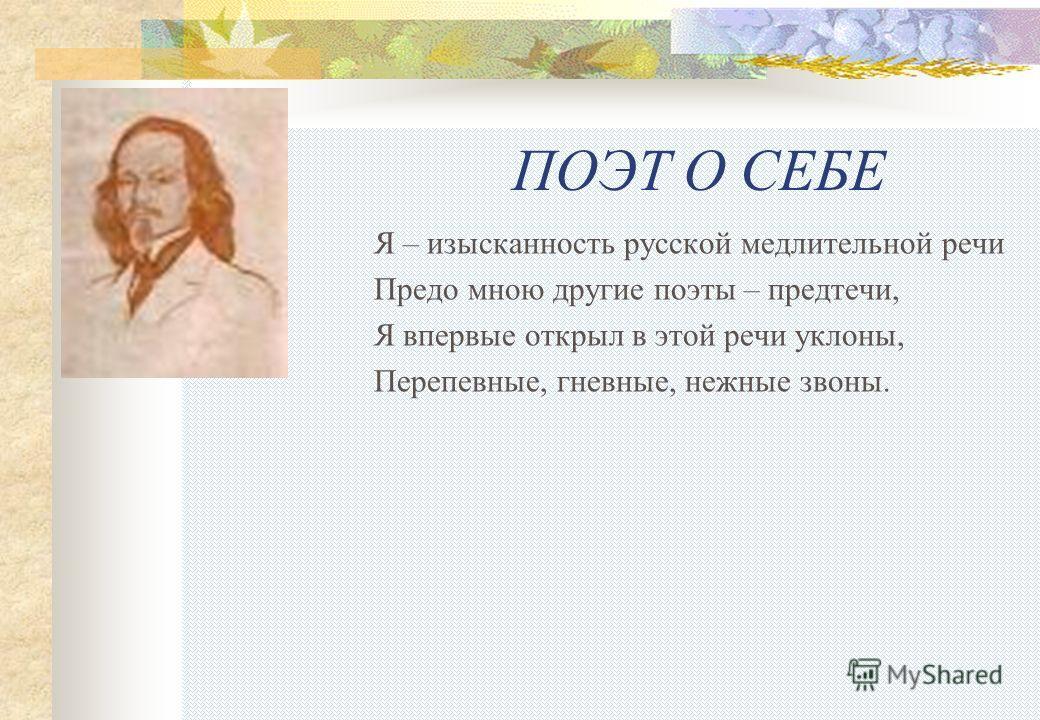 ПОЭТ О СЕБЕ Я – изысканность русской медлительной речи Предо мною другие поэты – предтечи, Я впервые открыл в этой речи уклоны, Перепевные, гневные, нежные звоны.