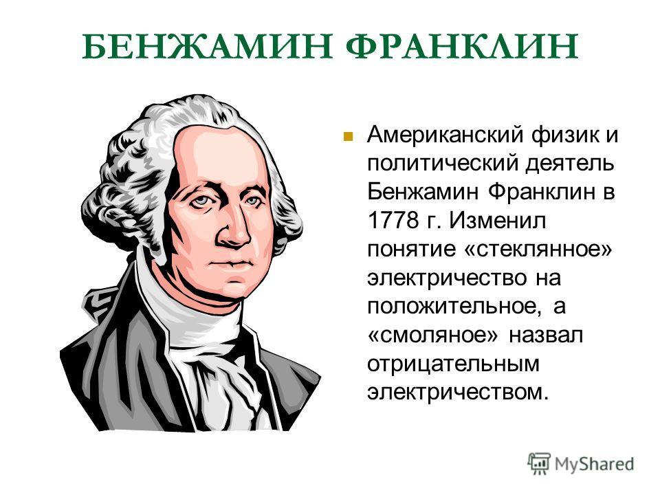 СТЕФАН ГРЕЙ В 1729 г. английский физик Стефан Грей открыл существование проводников и непроводников электричества. Французский физик Шарль Дюфе в 1730 г. изучил взаимодействие наэлектризованных тел. Дюфе объяснил это явление тем, что существуют два р