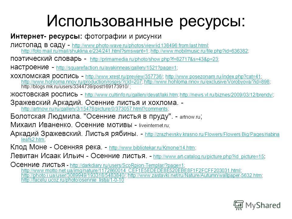 Использованные ресурсы: Интернет- ресурсы: фотографии и рисунки листопад в саду - http://www.photo-wave.ru/photos/view/id.138496.from.last.html; http://foto.mail.ru/mail/shuklina.e/234/241.html?smswant=1; http://www.mobilmusic.ru/file.php?id=636382;