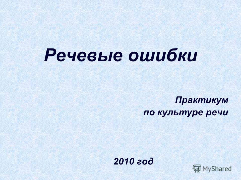 Речевые ошибки Практикум по культуре речи 2010 год