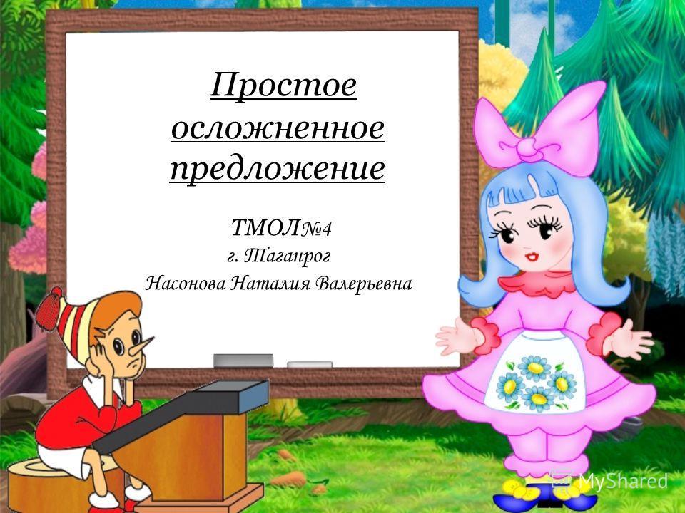 Простое осложненное предложение ТМОЛ 4 г. Таганрог Насонова Наталия Валерьевна