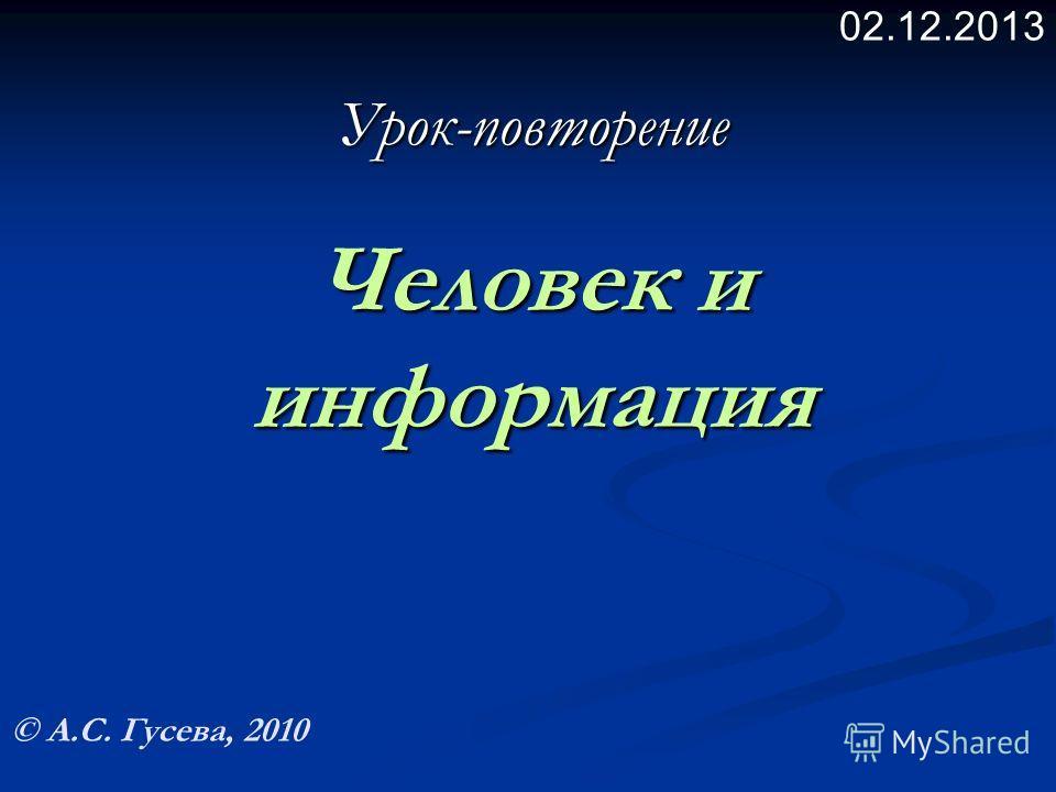 Урок-повторение Человек и информация © А.С. Гусева, 2010 02.12.2013