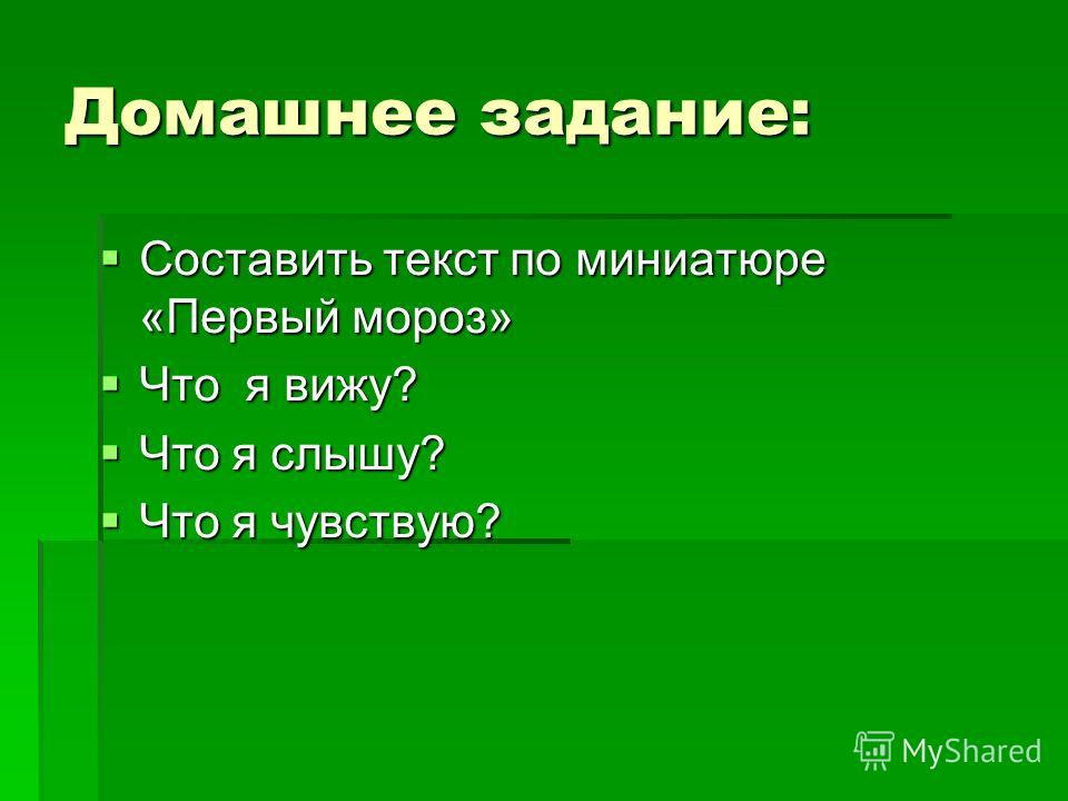 Домашнее задание: Составить текст по миниатюре «Первый мороз» Составить текст по миниатюре «Первый мороз» Что я вижу? Что я вижу? Что я слышу? Что я слышу? Что я чувствую? Что я чувствую?