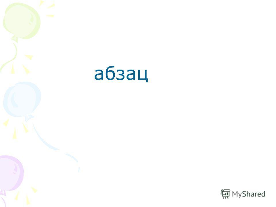 Информатика и русский язык Ниже приведены определения терминов, используемых в информатике и при изучении русского языка. Назовите эти термины. В текстовом редакторе Microsoft Word так называется текст, набранный до нажатия клавиши ЕNTER В русском яз