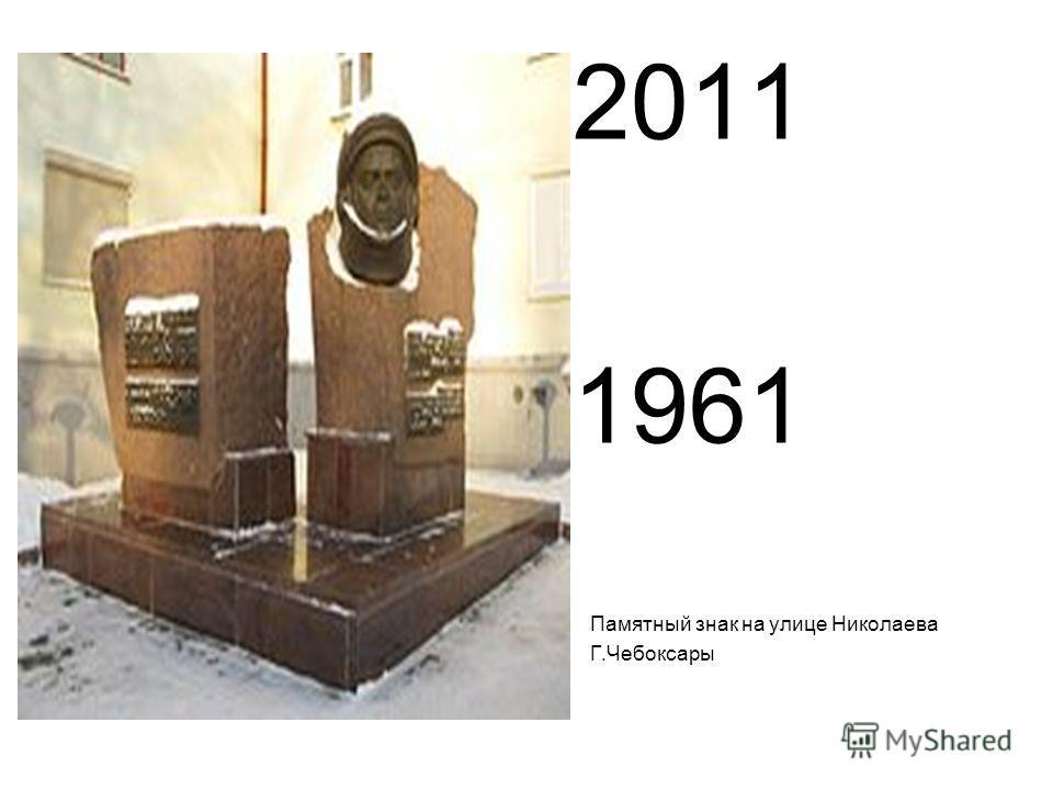 2011 1961 Памятный знак на улице Николаева Г.Чебоксары
