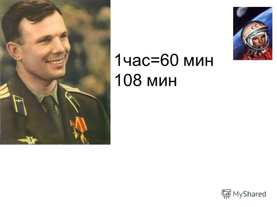 1час=60 мин 108 мин