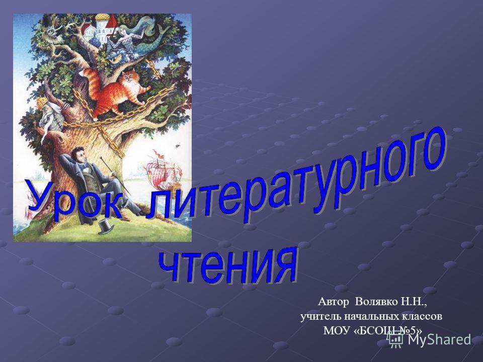 Автор Волявко Н.Н., учитель начальных классов МОУ «БСОШ 5»