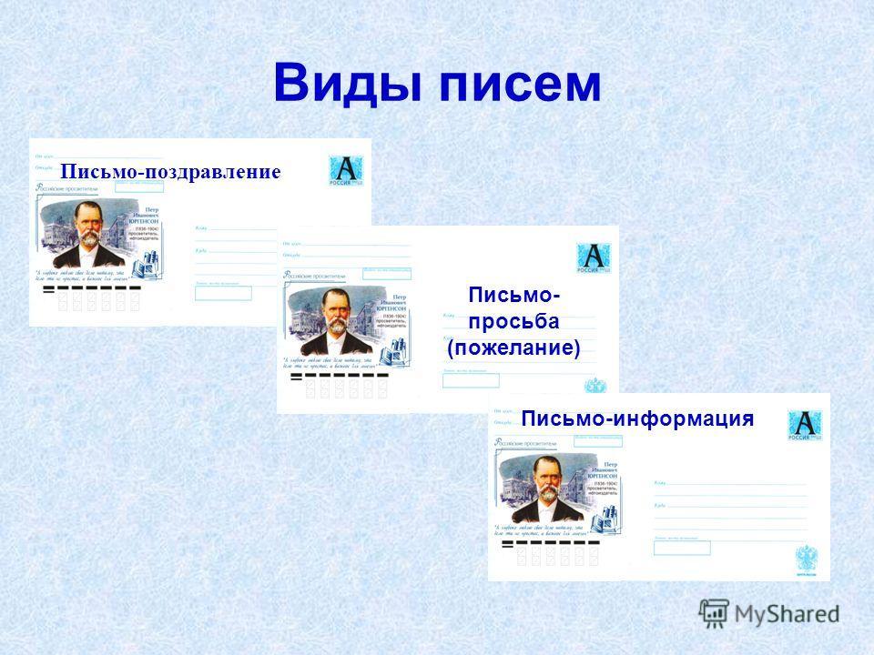 Виды писем Письмо-поздравление Письмо- просьба (пожелание) Письмо-информация
