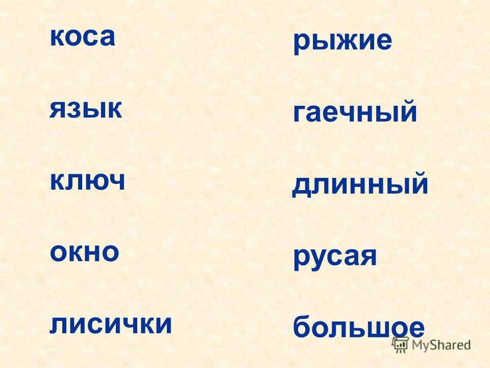 С какой частью речи связано имя прилагательное?