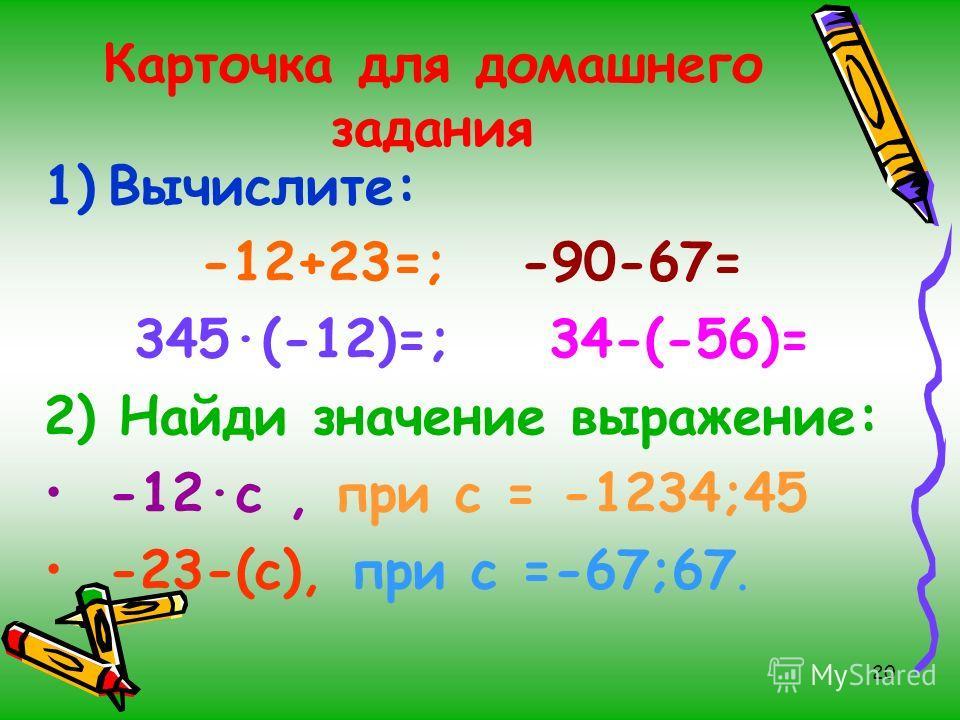 19 Дополнительное задание. (15,54:(-4,2)-2,5)*1,4+1,08= (36,67+2,9*(-3,8)):(-5,7)+2,5= -2,8*(-35):(-0,49)-(-13,25): : (-5,3)*(-0,8)=