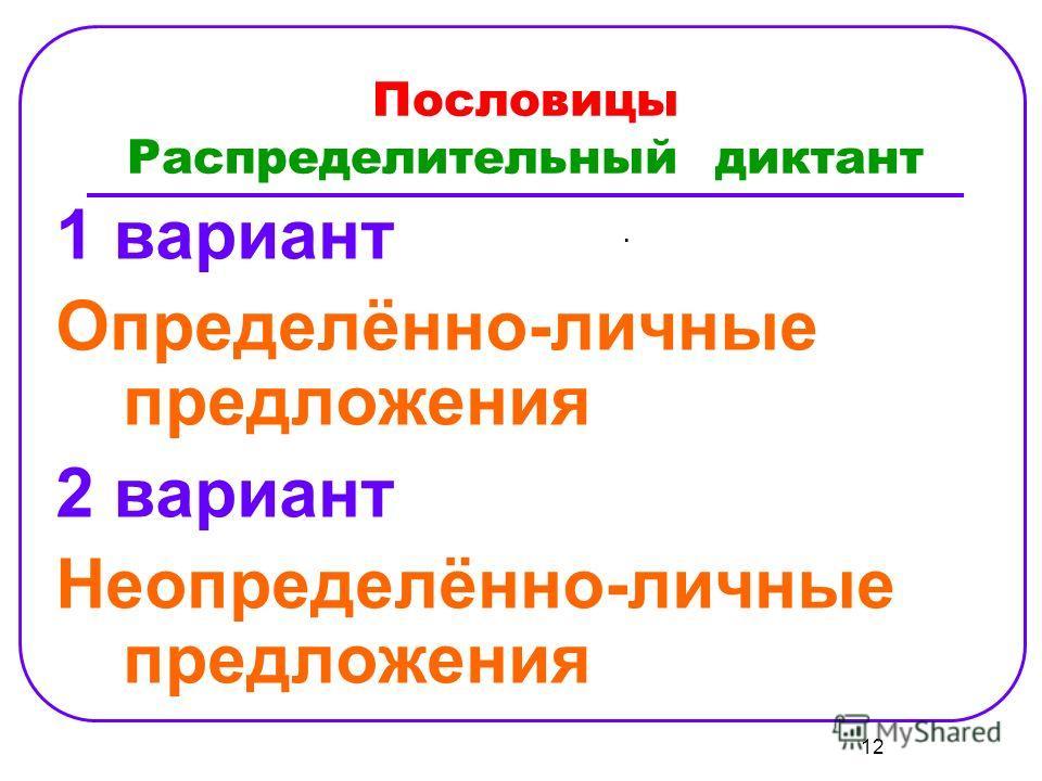 12 Пословицы Распределительный диктант 1 вариант Определённо-личные предложения 2 вариант Неопределённо-личные предложения.