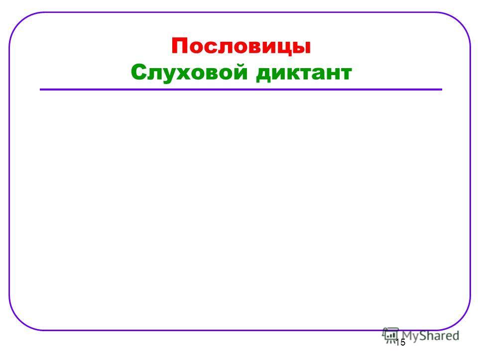 15 Пословицы Слуховой диктант