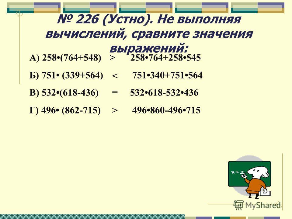 227. Заполните таблицу: с3038435972 d1522264153 3(c-d) 3с-3d Надо ли производить вычисления, чтобы заполнить вторую строчку? 4548515457