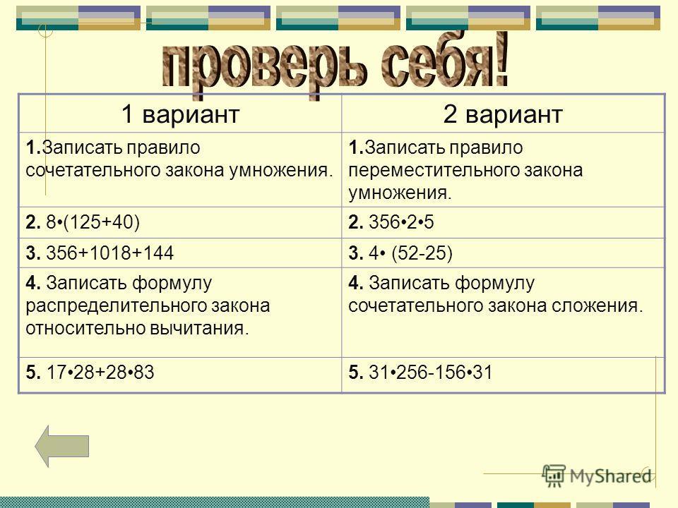 226 (Устно). Не выполняя вычислений, сравните значения выражений: А) 258(764+548) 258764+258545 Б) 751 (339+564) 751340+751564 В) 532(618-436) 532618-532436 Г) 496 (862-715) 496860-496715 > < = >