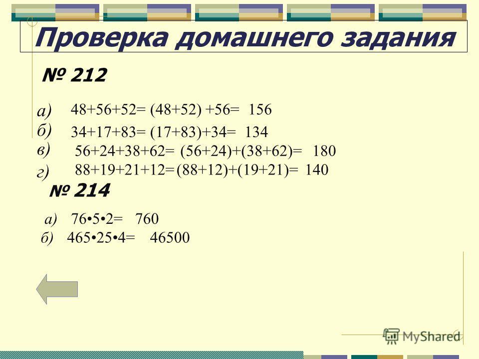 Структура урока: Проверка домашнего задания Вычислите устно Распределительный закон Вычислите и найдите ответы Динамическая пауза Расшифруйте слово Проверьте себя Чайнворд Домашнее задание