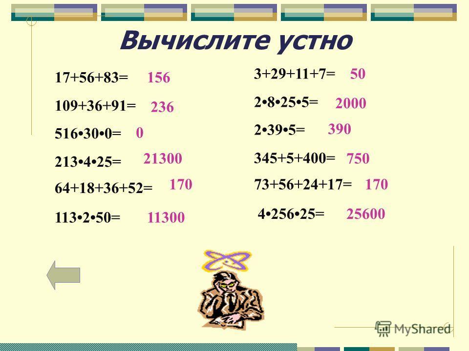 Проверка домашнего задания 212 а) 48+56+52=(48+52) +56=156 б) 34+17+83=(17+83)+34=134 в) 56+24+38+62=(56+24)+(38+62)=180 г)г) 88+19+21+12=(88+12)+(19+21)=140 214 а)7652=760 б)465254=46500