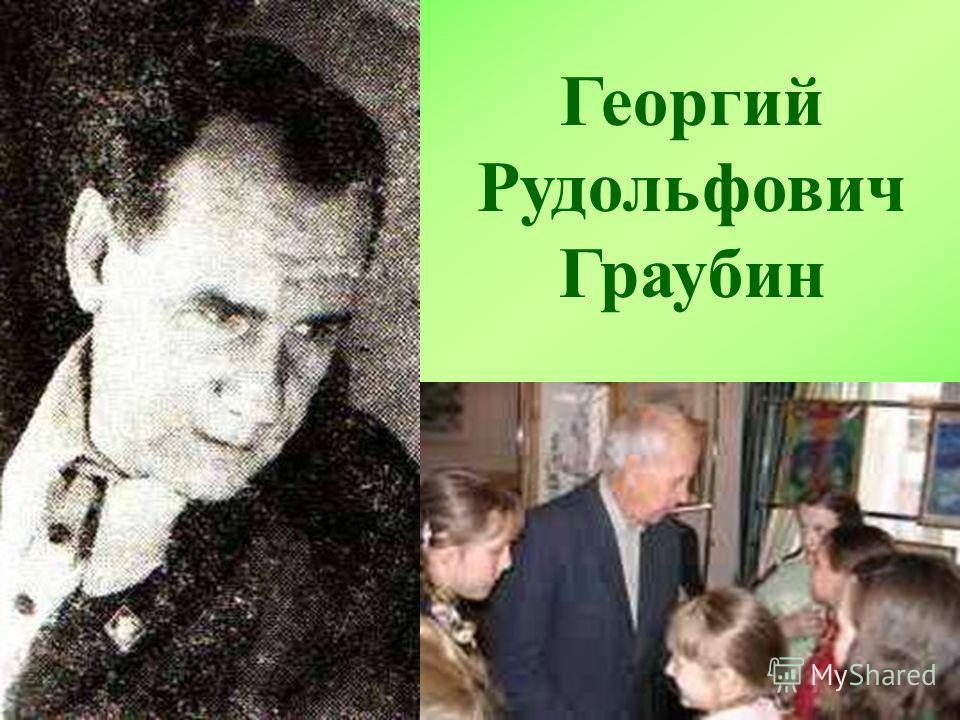 Георгий Рудольфович Граубин