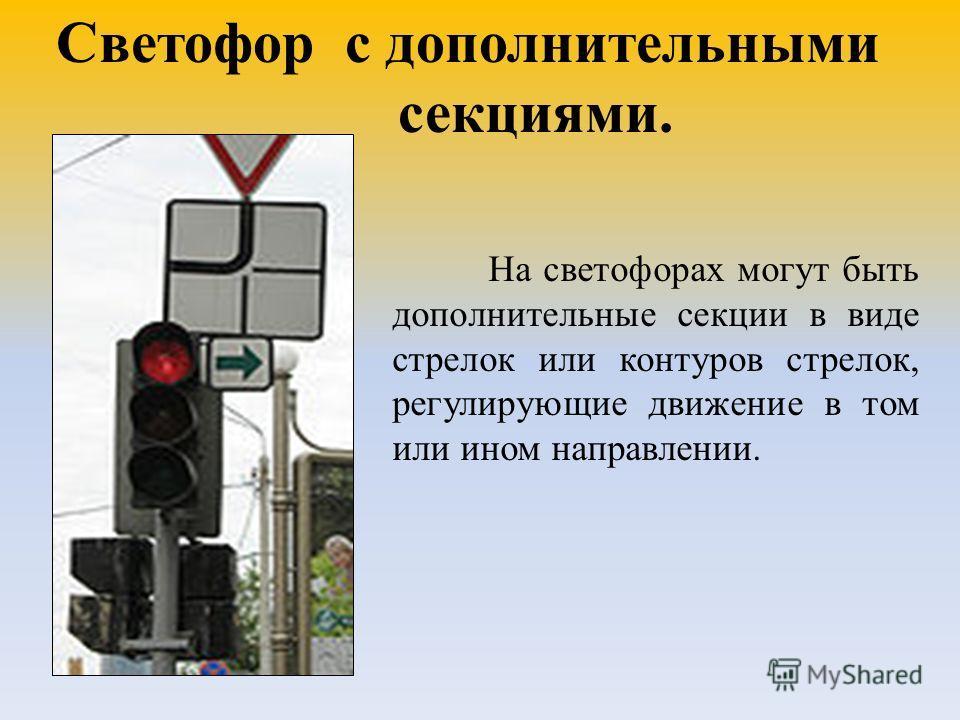 На светофорах могут быть дополнительные секции в виде стрелок или контуров стрелок, регулирующие движение в том или ином направлении. Светофор с дополнительными секциями.